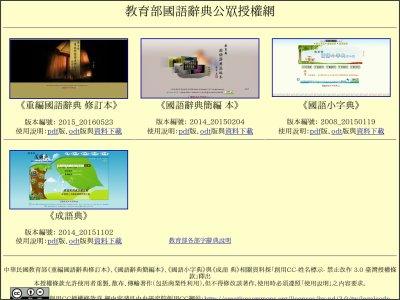 http://resources.publicense.moe.edu.tw/