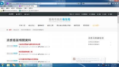 https://health.tainan.gov.tw/list.asp?nsub=A7B0A0
