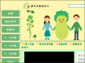 董氏_提升兒童食育力